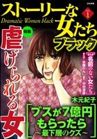 ストーリーな女たち ブラック 虐げられる女 Vol.1