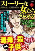 ストーリーな女たち ブラック 毒母に殺された子供たち Vol.2