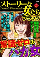 ストーリーな女たち ブラック 常識ゼロのバカ女 Vol.6