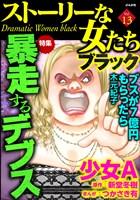 ストーリーな女たち ブラック 暴走するデブス Vol.13