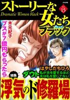 ストーリーな女たち ブラック 浮気のド修羅場 Vol.15