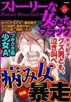 ストーリーな女たち ブラック 病み女暴走 Vol.19