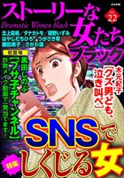 ストーリーな女たち ブラック SNSでしくじる女 Vol.22