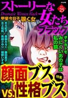 ストーリーな女たち ブラック 顔面ブスVS.性格ブス Vol.25
