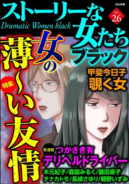 ストーリーな女たち ブラック 女の薄~い友情 Vol.26