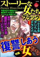 ストーリーな女たち ブラック 復讐しあう女たち Vol.30