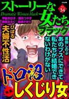 ストーリーな女たち ブラック ドロ沼しくじり女 Vol.34