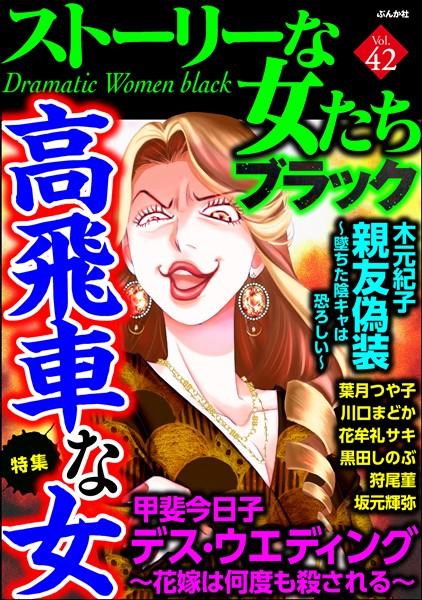 ストーリーな女たち ブラック 高飛車な女 Vol.42