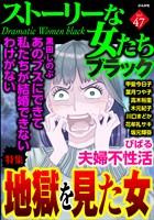 ストーリーな女たち ブラック 地獄を見た女 Vol.47