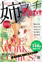 姉系Petit Comic 2016年5月号