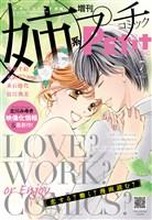 姉系Petit Comic 2016年7月号