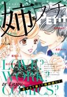 姉系Petit Comic 2017年1月号