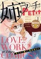 姉系Petit Comic 2015年1月号