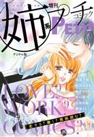 姉系Petit Comic 2017年7月号(2017年6月19日発売)