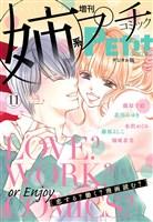 姉系Petit Comic 2018年11月号(2018年10月19日発売)