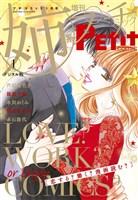 姉系Petit Comic 2019年1月号(2018年12月19日発売)