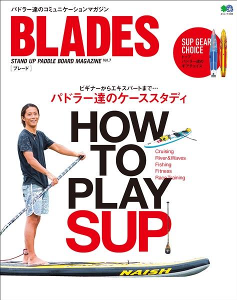 BLADES(ブレード) Vol.7