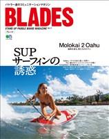BLADES(ブレード) Vol.17