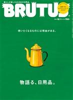 BRUTUS (ブルータス)  2020年 12月1日号 No.928