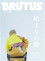 BRUTUS (ブルータス)  2021年 4月1日号 No.935