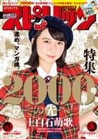 週刊ビッグコミックスピリッツ 2018年48号(2018年10月29日発売)