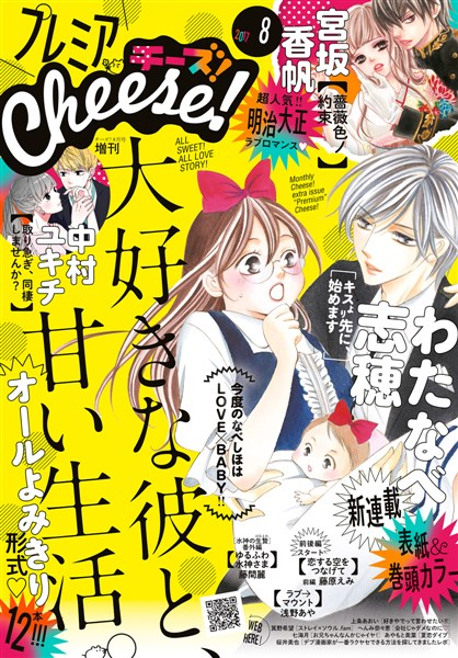 プレミアCheese! 2017年8月号(2017年7月5日発売)