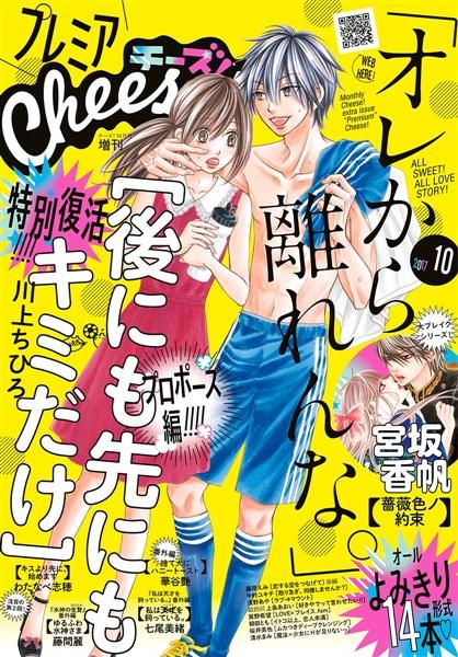 プレミアCheese! 2017年10月号(2017年9月5日発売)