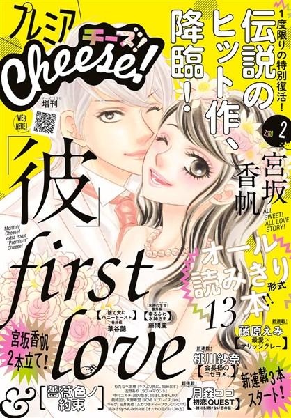 プレミアCheese! 2018年2月号(2018年1月4日発売)