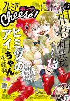 プレミアCheese! 2019年2月号(2019年1月5日発売)