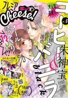 プレミアCheese! 2019年6月号(2019年5月1日発売)
