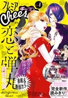 プレミアCheese! 【電子版特典付き】 2020年8月号(2020年7月4日発売)