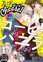 プレミアCheese! 【電子版特典付き】 2020年10月号(2020年8月4日発売)