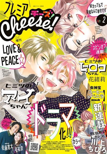 プレミアCheese! 【電子版特典付き】 2021年2月号(2021年1月4日発売)