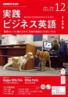 NHKラジオ 実践ビジネス英語  2018年12月号