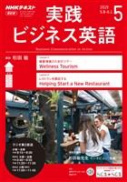 NHKラジオ 実践ビジネス英語  2019年5月号