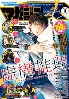 少年マガジンR 2018年3号 [2018年4月20日発売]