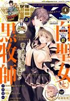 少年マガジンR 2019年4号 [2019年6月20日発売]