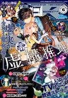 少年マガジンR 2019年6号 [2019年10月19日発売]