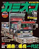 カミオン 2017年3月号 No.411