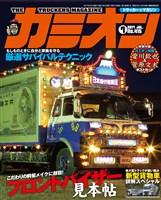 カミオン 2017年7月号 No.415