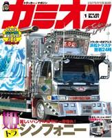カミオン 2018年1月号 No.421