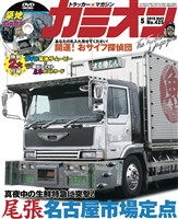 カミオン 2018年 5月号 No.425