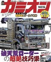 カミオン 2018年 10月号 No.430