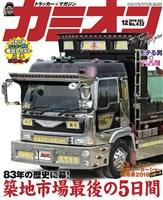 カミオン 2018年 1 2月号 No.432