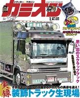 カミオン 2019年 1月号 No.433