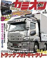 カミオン 2019年2月号 No.434