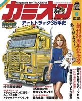 カミオン 2019年6月号 No.438