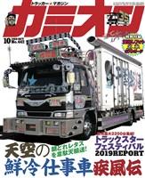 カミオン 2019年10月号 No.442