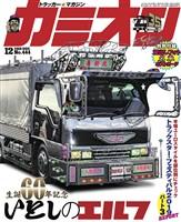 カミオン 2019年12月号 No.444