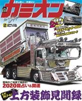 カミオン 2020年2月号 No.446
